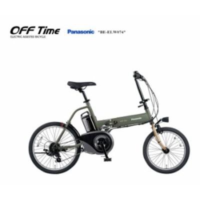 パナソニック オフタイム OFF TIME 電動アシスト自転車 (2021年7月発売ニューモデル)