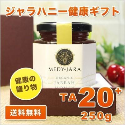 健康の贈り物 ギフト  ジャラハニー TA 20+ 250g オーストラリア・オーガニック認定 honey はちみつ 蜂蜜 送料無料