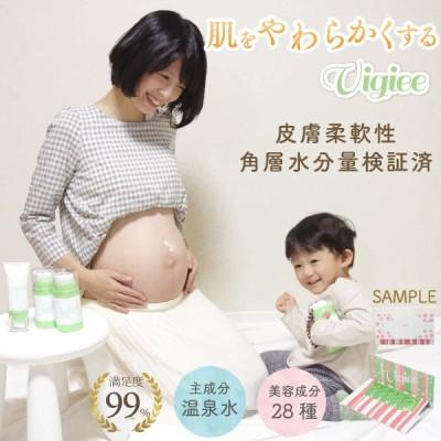 妊娠線予防クリーム Vigiee マタニティクリーム オーガニック 妊娠線ケア 妊娠線予防 敏感肌 妊娠 マタニティ ビギー メール便 5g5個 ポイント 消化
