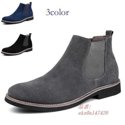 ショートブーツ メンズ サイドゴア ブーツ ローカット 通勤 スエード ビジネスシューズ ウォーキング ワークブーツ欧米風 スエード 短ブーツ 通学 軽量