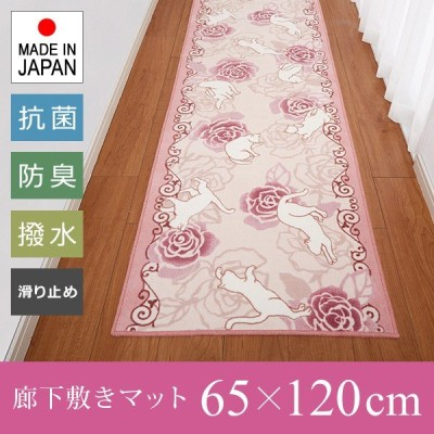 廊下マット 廊下 カーペット 120cm 日本製 抗菌 滑り止め 廊下敷き 猫 ネコ 薔薇 ローズ 柄 おしゃれ かわいい 北欧 ガーリー ピンク フェミニン