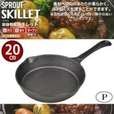 パール金属 スプラウト 鉄鋳物製スキレット20cm HB-809 【おまとめ割引対象】