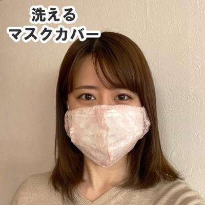 マスクをお洒落にするマスクカバー(ピンクレース)1枚 普通サイズ 大人用 女性用 レディース パーティー用 新婦用 結婚式 おでかけ用 カラードレス用