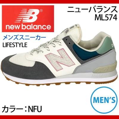 ニューバランス NEW BALANCE ML574 NFU グリーン グレー ピンク ホワイト 柔らかインソール メンズ スニーカー