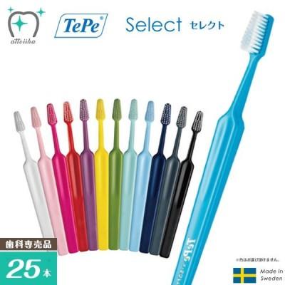 歯ブラシ テペ TePe セレクト 虫歯の方におすすめ 25本 送料無料※北海道・沖縄県除く