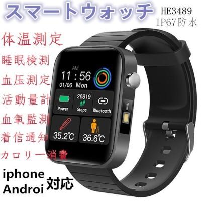 スマートウォッチ IP67防水 血中酸素 活動量計 歩数計消費カロリー 睡眠検測 腕時計目覚まし時計 長座注意iphone&Androi対応