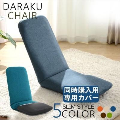 【送料無料】【同時購入用】「DARAKUチェア」専用カバー 洗えるカバー