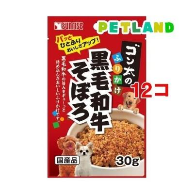 ゴン太のふりかけ 黒毛和牛そぼろ ( 30g*12コセット )/ ゴン太