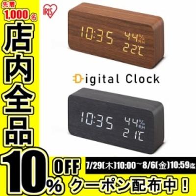 時計 置時計 デジタル置時計 アイリスオーヤマ ICW-01WH-T ICW-01WH-B ブラウン ブラック 目覚まし LED
