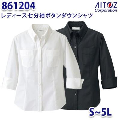 861204 S~5L 七分袖ボタンダウンシャツ レディース AITOZアイトス AO10