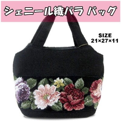 シェニール織バラ 手提げバッグ 手提げ トートバッグ トート サブバッグ 軽量 薔薇 ローズ 日本製 送料無料