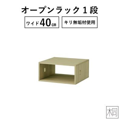 【在庫限り】[幅40] 収納 オープンラック 桐 無垢材 子供部屋収納  MY 40 桐チェスト オープンBOX(マッチャ色)