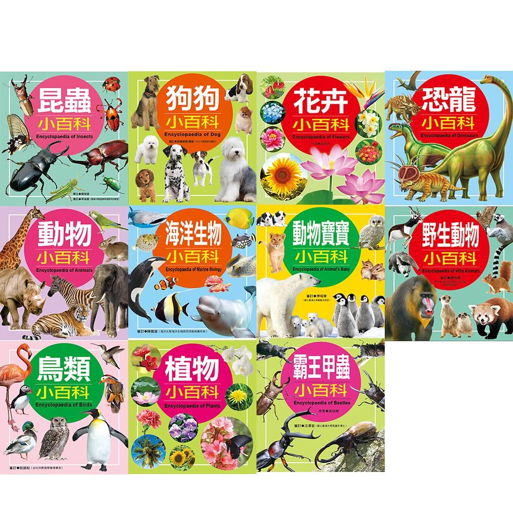 【人類文化】兒童百科:生物小百科(11主題任選)