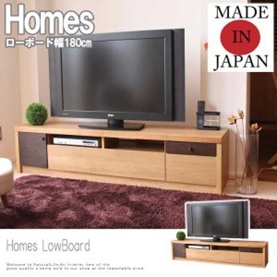 Homes ホームズ ローボード 幅180cm (北欧 ツートーン ナチュラル テレビ台 木製 テレビボード 国産 高品質 おしゃれ)