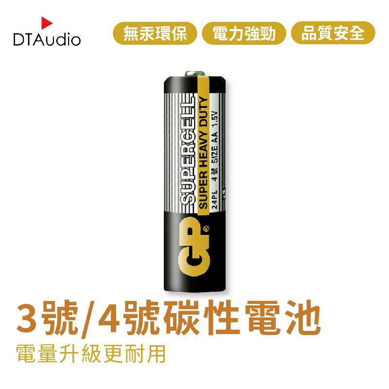 GP超霸 3號/4號 碳鋅電池 乾電池 AA/AAA電池 七號電池 電視 遙控器電池 掛鐘鬧鐘電池【一顆入】