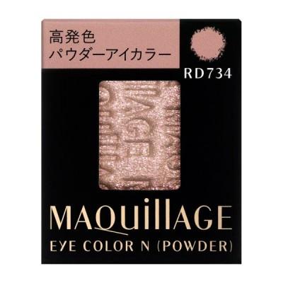 資生堂 マキアージュ アイカラー N (パウダー) RD734 シャドーカラー 1.3g 【ネコポス対応商品】