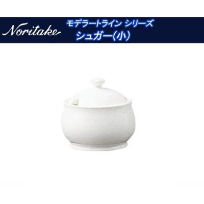 ノリタケ モデラートライン シリーズ シュガー(小) 50061a_9990