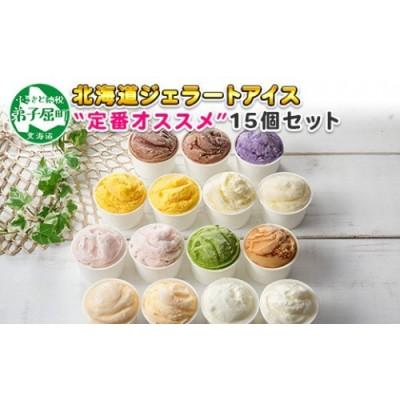 501.北海道 アイスクリーム ジェラート 食べ比べ 15個 アイス 定番 おすすめ B セット 手作り 北国からの贈り物