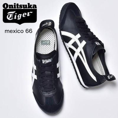 オニツカタイガー メキシコ66 スニーカー メンズ 靴 ランニングシューズ