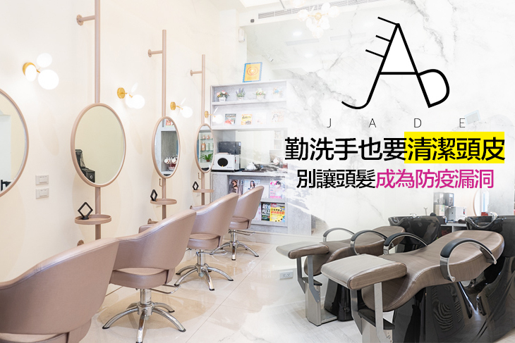【台中】Jade Hair Salon #GOMAJI吃喝玩樂券#電子票券#美髮