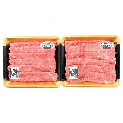 鹿児島県産黒毛和牛焼きしゃぶ食べ比べセット AS-2