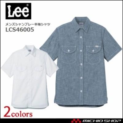 Lee リー メンズシャンブレー半袖シャツ LCS46005 ワークシャツ