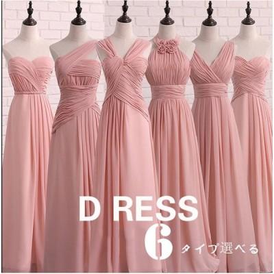XS/S/M/L/XL ブライズメイド ドレス ピンク パーティードレス ロングドレス 結婚式 ピアノ コンサート ロングドレス ブライズメイド 二次会