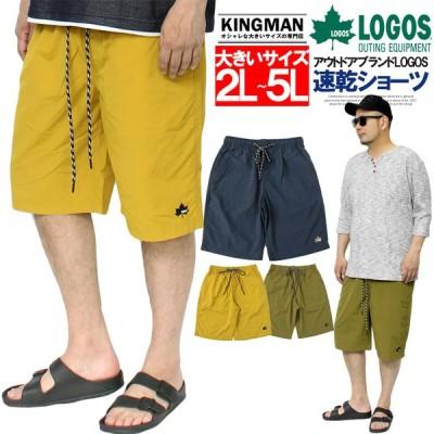 【送料無料】 LOGOS(ロゴス) ショートパンツ メンズ 大きいサイズ ロゴ 刺繍 ナイロン ハーフパンツ ジャージ 部屋着 黒 スポーツ 速乾