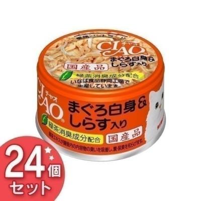 CIAO ホワイティまぐろの白身 しらす入り 85g A-02 いなばペットフード(24個セット)  キャットフード ペットフード 缶詰 猫缶
