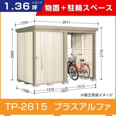タクボ物置 TP-2815 Mr.ストックマン 駐輪スペースをプラス DIY【条件付き送料無料】