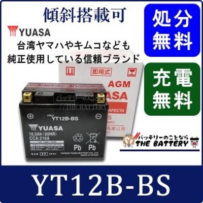YT12B-BS バッテリー 台湾 YUASA 製 二輪バイク