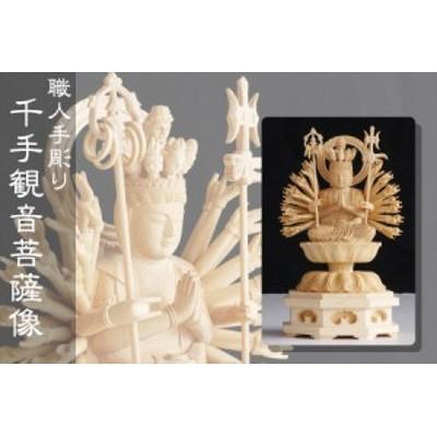 仏像 2寸 ■ 十二支守本尊 ■ 子 ねずみ ■ 千手観音菩薩 ■ 守り本尊 ■ 子年 ■