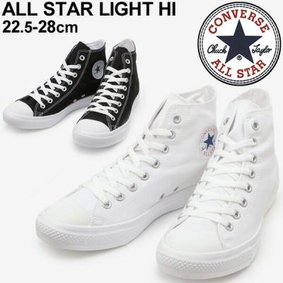 スニーカー メンズ レディース コンバース CONVERSE オールスター ライト HI/ハイカット キャンバス 軽量 ブラック ホワイト ALL STAR LIGHT HI  靴   /320698