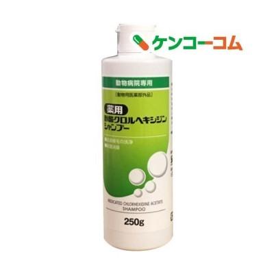 薬用酢酸クロルヘキシジンシャンプー ( 250g )/ フジタ製薬