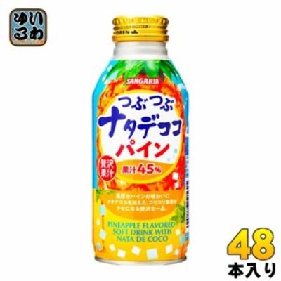 サンガリア つぶつぶナタデココパイン 380g ボトル缶 48本 (24本入×2 まとめ買い)