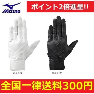 MIZUNO ミズノ 野球バッティング用手袋 グローバルエリート <両手用>高校野球ルール対応 1EJEH182