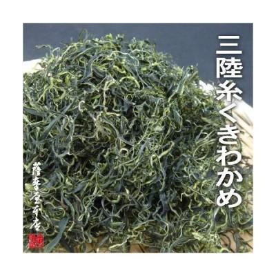 岩手県三陸産天然糸くきわかめ(乾燥) 100g