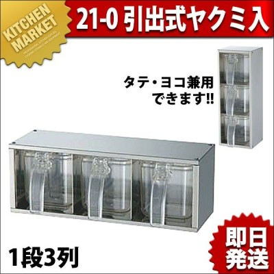21-0ステンレス 引出式ヤクミ入3pcタテ・ヨコ兼用 FK-1037 (N)