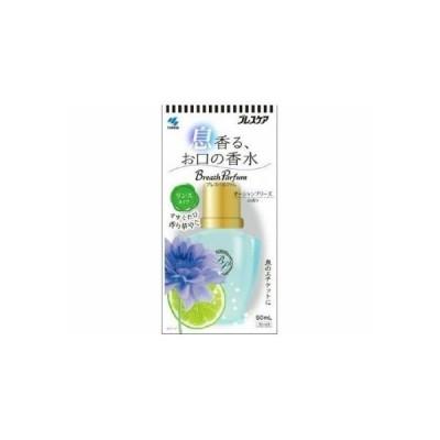 【あわせ買い2999円以上で送料無料】小林製薬 ブレスパルファム オーシャンブリーズの香り 50ml