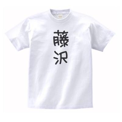 藤沢 名前 苗字 Tシャツ