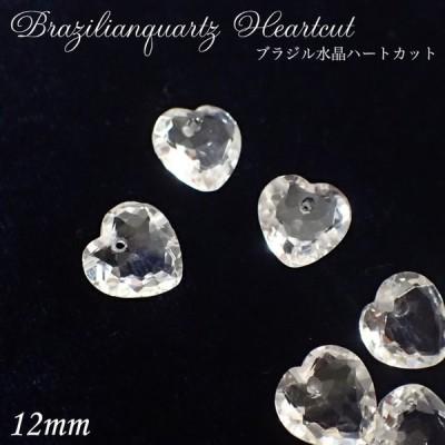 ブラジル産天然石ビーズ ハートカット 04.水晶 約12mm 1個売り 穴あき パーツ ジュエル キラキラ ハンドメイド