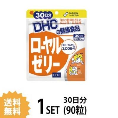 DHC ローヤルゼリー 30日分 (90粒) ディーエイチシー サプリメント ビタミンB ミネラル アミノ酸 サプリ 健康食品 粒タイプ