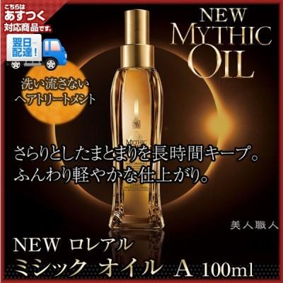 NEW ロレアル ミシック オイル A 100ml MYTHIC OIL(日本正規商品)(2個で送料無料)あすつく