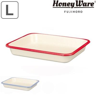バット Lサイズ 約27.5x21.5cm ホーローバット 富士ホーロー Honey Ware ハニーウェア ( 角バット 琺瑯バット 調理バット )