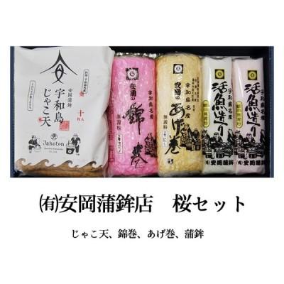 (有)安岡蒲鉾店<br> 桜セット 愛媛/おみやげ/かまぼこ