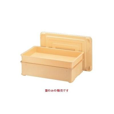 コンテナ 料理コンテナクリームフタM /業務用/新品