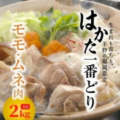 福岡県産 はかた一番どり モモ・ムネ2kgセット