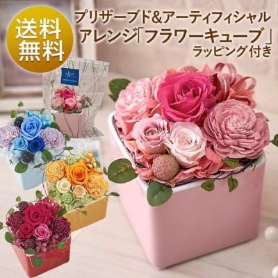 敬老の日 誕生日 お祝い 花 ギフト 4種類から選べる プリザーブドフラワー「フラワーキューブ」 ラッピング付き 日比谷花壇