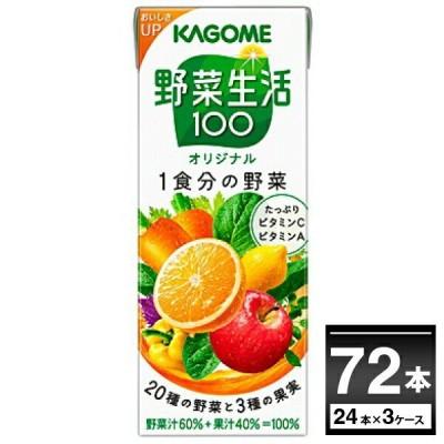 トマトジュース 野菜ジュース 送料無料 カゴメ 野菜生活100 オリジナル 200ml×72本(3ケース)[送料無料※一部地域は除く]