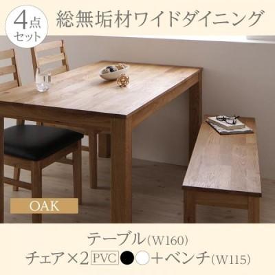 天然木無垢材ダイニング4点セット (テーブル幅160+PVC座チェア2脚+ベンチ幅115)
